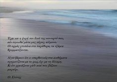 Miss You Dad, Greek Words, Greek Quotes, Word Out, Beach Photography, Love Words, Me Quotes, Literature, Poems