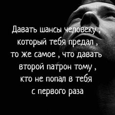Одноклассники Wise Quotes, Inspirational Quotes, Russian Quotes, Funny Phrases, Life Motivation, Good Thoughts, True Words, Beautiful Words, Cool Words