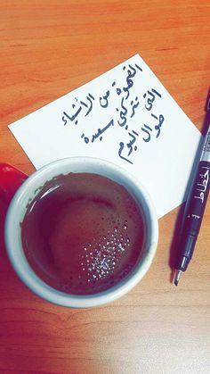 صباح القهوة ... ♨