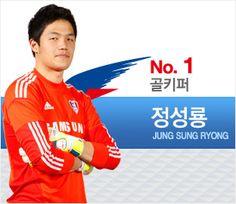 No. 1 정성룡 (골키퍼)