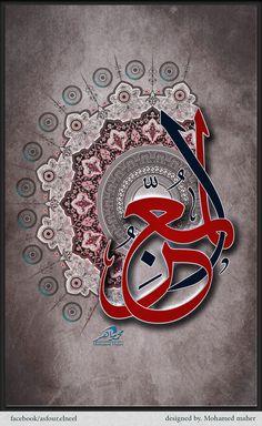 Al Mu'izz by AsfourElneel on DeviantArt