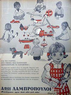 Παλιές Χριστουγεννιάτικες διαφημίσεις Vintage Advertising Posters, Old Advertisements, Vintage Ads, Vintage Posters, Sweet Memories, Childhood Memories, Old Posters, Poster Ads, Retro Ads