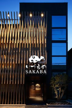 When Area Connection were hired to design a new location of the 'IZUMONO SAKABA' restaurant and bar in Izumo City, Japan, they were asked to 'design the store facade with a big impact'. Retail Architecture, Architecture Design, Building Facade, Building Design, Interior Exterior, Exterior Design, Arte Do Sushi, Wooden Facade, Facade Lighting