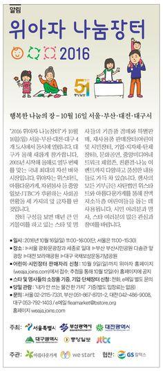 2016년 9월 21일 위아자 나눔장터 알림