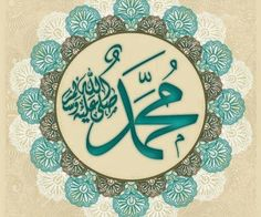 Muhammad, peace be upon him I would like something like this in the foyer. Islamic Art Calligraphy, Caligraphy, Allah Calligraphy, Kaligrafi Allah, Arabic Art, Quran Verses, Prophet Muhammad, Ramadan, Sketches