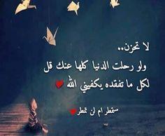 كلام جميل اجمل كلام يقال كلمات جميلة ومؤثرة جدا أقوال جميلة جدا مكتوبة على صور In 2021 Arabic Calligraphy Calligraphy Iman