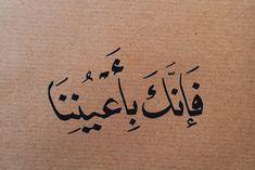 Arabiya Islamic Inspirational Quotes, Religious Quotes, Islamic Quotes, Hand Lettering Quotes, Calligraphy Quotes, Arabic Calligraphy, Talking Quotes, Mood Quotes, Quran Quotes Love