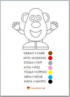 Μια εναλλακτική μορφή άσκησης για την εκμάθηση των μερών του σώματος μας περιμένει τους μικρούς μαθητές . Ο κύριος Πατάτας σε ασπρόμαυρη μορφή περιμένει από τους φίλους του να τον χρωματίσουν ανά μέρος του σώματος