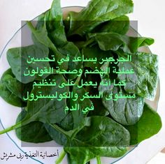 Health Tips, Benefit, Cabbage, Health Fitness, Golf, Vegetables, Vegetable Recipes, Fitness, Collard Greens