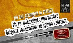 Μη σας αγχώνουν οι ρυτίδες.  @TzeniApoPlok - http://stekigamatwn.gr/s4316/