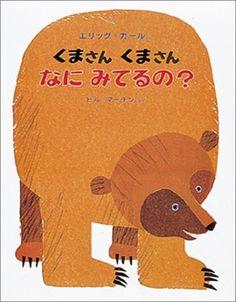 くまさん くまさん なに みてるの? (エリック・カールの絵本), http://www.amazon.co.jp/dp/4032013306/ref=cm_sw_r_pi_awdl_rHE6ub1WQRA2D
