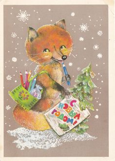 "Vintage Russian ""Happy New Year"" postcard - 1970s"