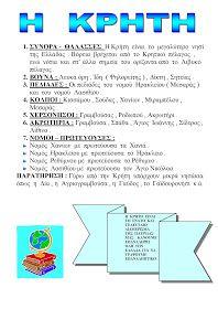 Geography, Diy For Kids, Therapy, Teacher, Education, School, Greek, Professor