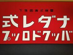 タイポさんぽ : 画像