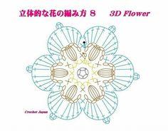 かぎ編み Crochet Japan : 立体的な花の編み方 8 【かぎ針編み】How to Crochet flower Crochet Panda, Crochet Diy, Crochet Flower Tutorial, Crochet Flower Patterns, Irish Crochet, Crochet Flowers, Crochet Diagram, Crochet Chart, Crochet Motif