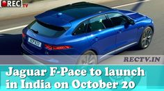 Jaguar F Pace to launch in India on October 20  ll latest automobile news updates