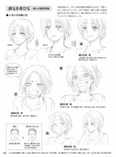 Manga Drawing Tutorials, Manga Tutorial, Drawing Techniques, Drawing Reference Poses, Drawing Poses, Drawing Tips, Anime Faces Expressions, Drawing Expressions, Learn To Draw Anime