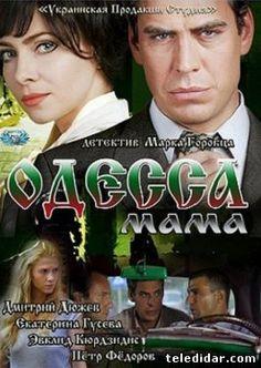 Одесса-мама / Жемчужина у моря (2012) смотреть сериал онлайн