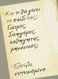 Find images and videos about greek quotes, greek and limericks on We Heart It - the app to get lost in what you love. Greek Quotes, Mom Quotes, Words Quotes, Life Quotes, Sayings, Love Tips, Positive Thoughts, Inspire Me, We Heart It