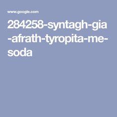 284258-syntagh-gia-afrath-tyropita-me-soda