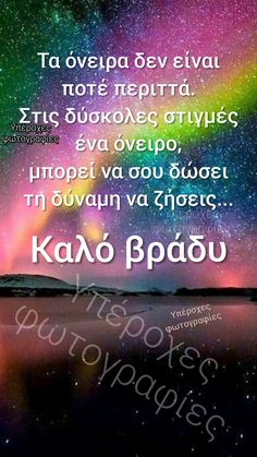 Good Night, Good Morning, Greek Quotes, Psychology, Advice, Messages, Anna, Dreams, Jewellery