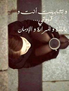 Coffee, woman, arabic, محمود درويش