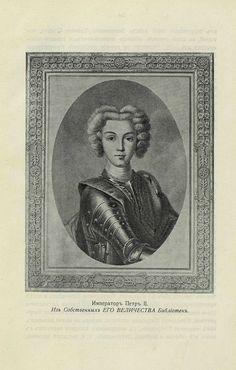 Трехсотлетие державному дому Романовых, 1613-1913 (109.86 Mb) - страница 105 Петр 2