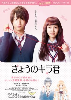 Today's Kira-kun / きょうのキラ君 - Japanese Movie (2016) - Starring: Taishi Nakgawa, Marie Iitoyo, Shono Hayama, Yuna Taira, Kohki Okada, Rieko Miura & Ken Yasuda