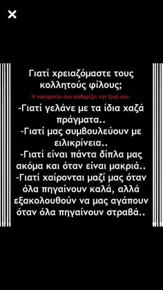 Book Quotes, Me Quotes, Simple Sayings, Clever Quotes, Greek Quotes, Friendship Quotes, Life Lessons, Bff, First Love