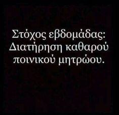 Δύσκολο... Greek Quotes, True Words, Walls, Shut Up Quotes, Quote, True Sayings