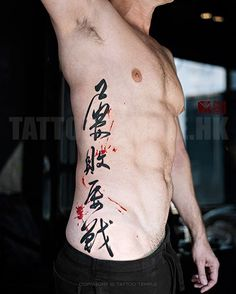 Flickr Jj Tattoos, Torso Tattoos, Asian Tattoos, Dream Tattoos, Body Art Tattoos, Hand Tattoos, Tattoos For Guys, Sleeve Tattoos, Kanji Tattoo