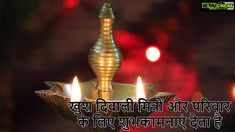 Best Diwali Wishes 2018 home Happy Diwali 2018 Images Wishes, Greetings and Quotes in Hindi Happy Diwali Shayari, Diwali Quotes In Hindi, Hindi Quotes, Best Diwali Wishes, Diwali 2018, Birthday Candles, Christmas Ornaments, Holiday Decor, Christmas Jewelry