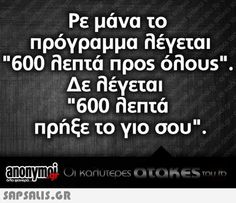 Funny Greek Quotes, Funny Picture Quotes, Funny Photos, Very Funny Images, Clever Quotes, Magic Words, Try Not To Laugh, Just For Laughs, Funny Moments