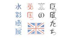 巨匠たちの英国水彩画展 Typography Fonts, Typography Logo, Typography Design, Logos, Typo Design, Word Design, Dm Poster, Calligraphy Types, Vintage Words
