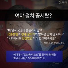 [카드 뉴스] 박 대통령의 '유체이탈' 발언 탐구…네 탓이오! : 정치일반 : 정치 : 뉴스 : 한겨레