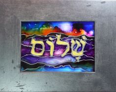 """""""Har Shalom (Mountain of Peace)"""" framed stained glass painting on glass painting judaica jewish art chanukah hanukkah holidays gifts rocky mountains colorado, painting by artist Karla Nolan Jewish Crafts, Jewish Art, Stained Glass Paint, Stained Glass Patterns, Rocky Mountains Colorado, Arte Judaica, School Art Projects, Hanukkah, Holiday Gifts"""