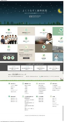 日本牙科診所網站