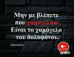 Funny Quotes, Funny Memes, Jokes, Greek Quotes, Humor, Kai, Life, Funny Phrases, Husky Jokes
