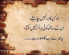 316 Best Achi batein in English and Urdu /Urdu quotes images