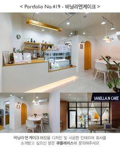 [419] 베이커리인테리어 / 베이킹스튜디오 공방 시공 : 네이버 블로그 Coffee Shop Design, Cafe Bar, Cooking Classes, Business Design, Track Lighting, Bakery, Ceiling Lights, Coffee Shops, Interior Design