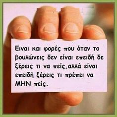 Life Thoughts, Greek Quotes, Food For Thought, True Stories, Karma, Love Quotes, Mindfulness, Sayings, Babe
