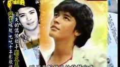 台灣演義:神秘偶像歌手‧劉文正(2/3) 20110424 - YouTube