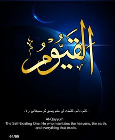 Al-Qayyum.  the Self-Existing One.  He who maintains the heavens, the earth and everything that exists.