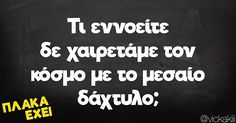 Untitled Stupid Funny Memes, Funny Quotes, Greek Quotes, Just For Laughs, Jokes, Lol, Instagram, Repeat, Funny Phrases