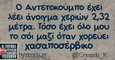 . Funny Greek, Funny Memes, Jokes, Greek Quotes, Funny Stories, Funny Photos, Comebacks, Lol, Sayings