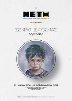 ARTfulL: Ω Πορτραίτα! Ο Σωκράτης Γιοσμάς στο Ηράκλειο