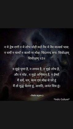 Sanskrit Quotes, Sanskrit Mantra, Gita Quotes, Mahadev Quotes, Soul Contract, Lord Shiva Painting, Reiki Meditation, Good Morning Wishes, Spiritual Quotes