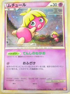 CARD/Japanese- POKEMON / Smoochum - HeartGold SoulSilver / L1 037/070 HOLO 1st #Nintendo