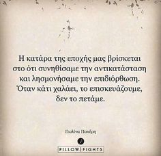 Find images and videos about quotes, life and greek on We Heart It - the app to get lost in what you love. Greek Quotes, Exeter, Find Image, We Heart It, Life Quotes, How To Get, Writing, Truths, Quotes About Life