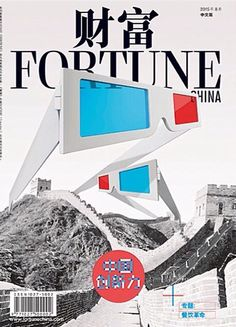 Fortune China magazine cover.